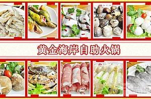 【深圳】仅29元超享黄金海岸自助火锅