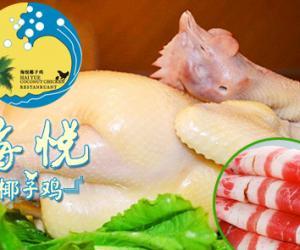 99元享椰子鸡海悦店3人套餐
