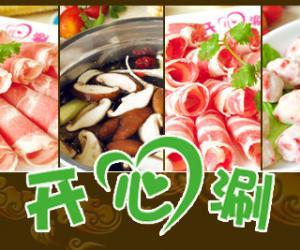 【深圳】99元开心涮4-5人套餐