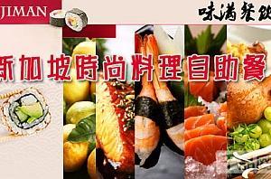 【深圳】仅48元尽享新加坡时尚料理