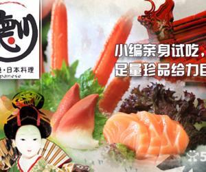 德川日本料理双人套餐