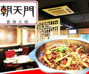 朝天门香辣火锅3人套餐78元
