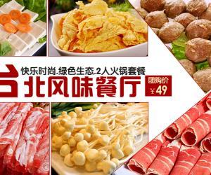 台北风味餐厅