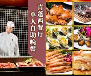 仅68元享青蓬西餐厅自助晚餐