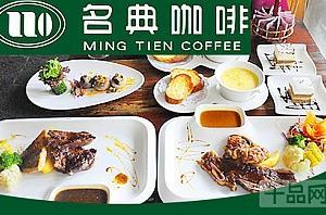 99元乐享名典咖啡语茶精选双人套餐