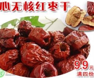 无核烤红枣干仅需9.9