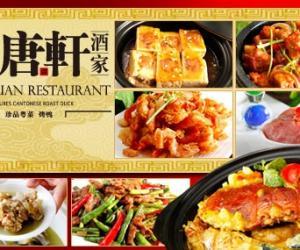 唐轩酒家4人套餐