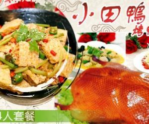 小田鸭烤鸭店套餐