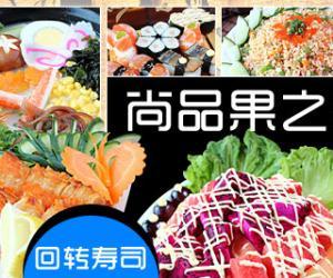 回转寿司双人料理套餐