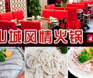 的山城风情火锅4人餐