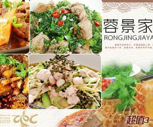 蓉景家宴3-4人套餐