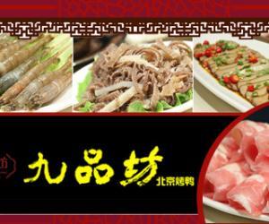九品坊北京烤鸭美味4人套餐