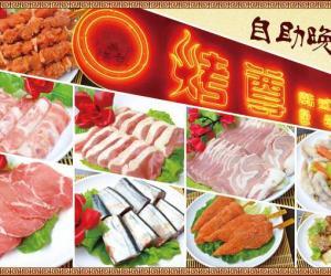 烤尊烤肉自助晚餐