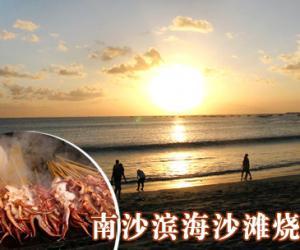 南沙滨海沙滩烧烤单人套餐