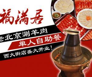 48.5享老北京涮羊肉自助餐