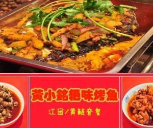 黄小铭绝味烤鱼4人套餐