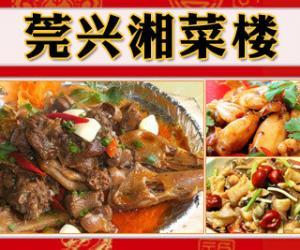 莞兴湘菜楼特色5人套餐