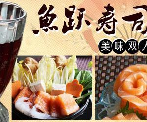 鱼跃寿司美味双人套餐