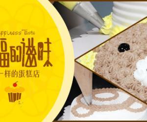 幸福的滋味手工DIY6寸蛋糕