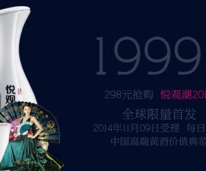 悦观潮高端客家黄酒终端销售价发布: 298元/瓶