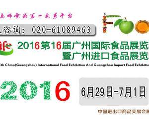 2016中国广州食品展览会资讯