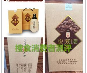 快消品测评报告:悦观潮.享乐黄酒
