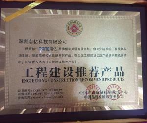 南亿牌智能楼宇产品荣获中国工程建设推荐产品
