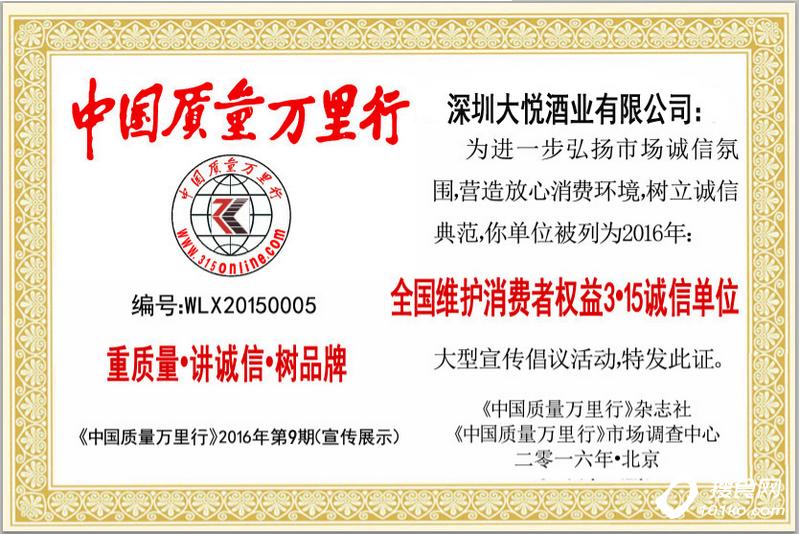 深圳大悦酒业获全国315维权诚信单位