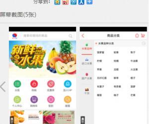 进口水果平台APP平台