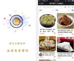长安美食餐饮APP招商平台