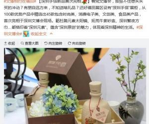 深圳手信悦观潮文博会获得消费者热棒