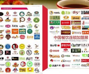 2017上海餐饮连锁加盟展将于8月19号开幕
