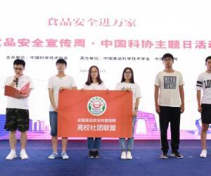 全国食品安全科普创新高校社团联盟在京成立