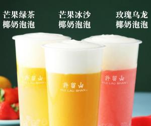 许留山新品鲜果茶&椰奶泡泡系列新鲜上市
