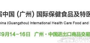 HCI 2018第九届 中国(广州)国际保健食品及特医食品展览会