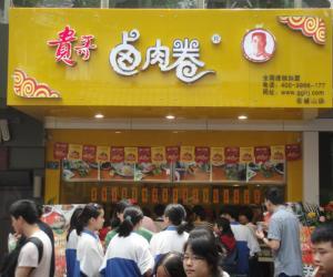 贵哥卤肉卷30平米小店,一天能卖1万5,做小吃如何致富逆袭?