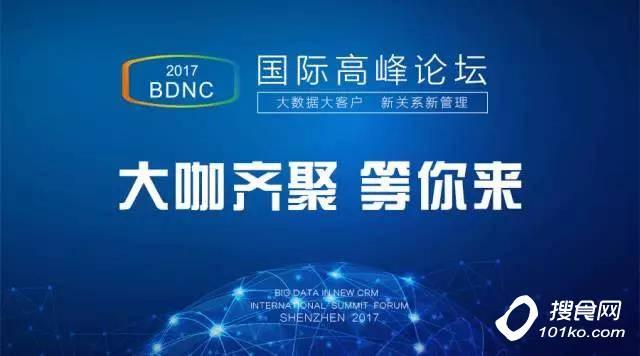 鹏为大数据大客户 新关系新管理 国际高峰论坛17日