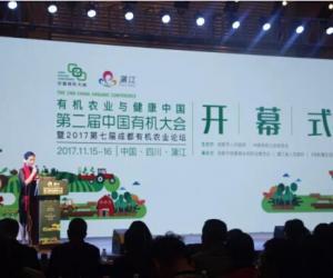 第二届中国有机大会暨2017第七届成都有机农业论坛成功举办
