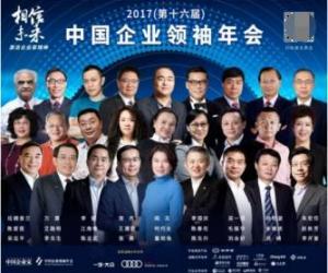 """中国企业领袖年会,剑南春奏响""""未来最强音"""""""