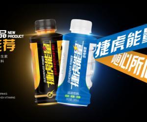 捷虎能量功能饮料新品瞄准千亿级市场发力