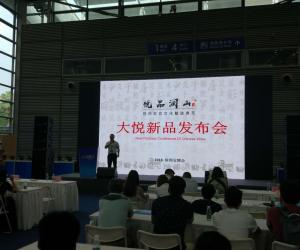 悦品澜山姓氏生肖酒发布会在深圳会展中心举行