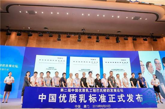 《中国优质乳工程技术规范》在厦发布!中国奶业迎
