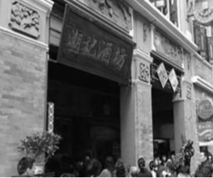 深圳30年老字号品牌:悦观潮黄酒