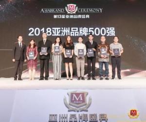 悦观潮品牌入选2018亚洲品牌500强