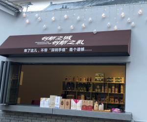 悦观潮深圳手信客家小镇专卖店开业了