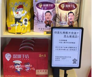 推荐一个深圳要买特产、手信的好去处