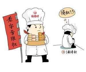 """""""扇形""""稻香村商标注册合法性之我见"""