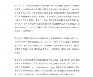 """天使之橙""""深圳被罚事件""""反转!上海市场监管局力证""""符合国标"""""""