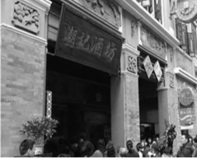 深圳布吉30年老店潮记酒坊简介