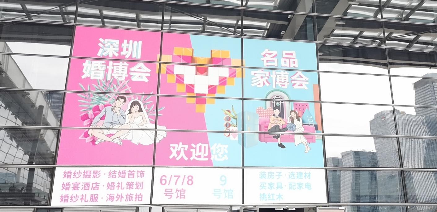深圳婚博会在深圳会展中心顺利举行